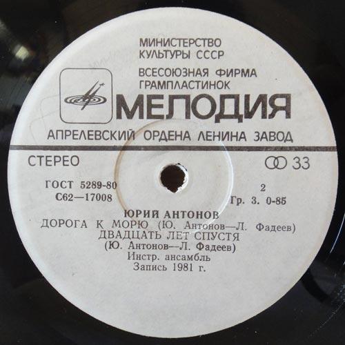 20 ЛЕТ СПУСТЯ Ю АНТОНОВ MP3 СКАЧАТЬ БЕСПЛАТНО