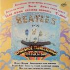 Beatles The - Волшебное таинственное путешествие. Жёлтая субмарина