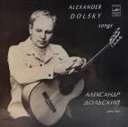 Александр Дольский - Песни