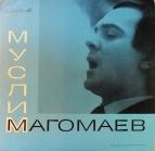 Муслим Магомаев - Атомный век (1968)