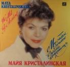 Майя Кристалинская - Мы с тобой случайно в жизни встретились