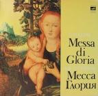 Дж. Пуччини - Месса Глория