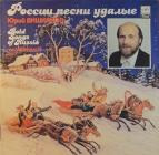 Юрий Вишняков - России песни удалые
