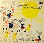 Любимые песни малышей