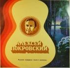 Алексей Покровский - Русские народные песни и романсы