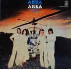 """ABBA - """"Прибытие"""""""