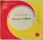 Аркадий Райкин - На сон грядущий
