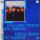 Rolling Stones - Все вместе