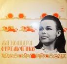 """Александра  Стрельченко - """"Русские песни и припевки"""""""