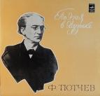 Ф.Тютчев - Поэзия в музыке