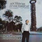 Андрей Вознесенский - Ностальгия по настоящему