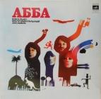 ABBA Альбом