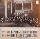 Академический оркестр русских народных инструментов всесоюзного радио и телевидения