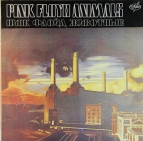 Pink Floyd - Animals (Rus)