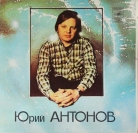 Юрий Антонов - Я вспоминаю