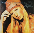 Barbara Streisand - Lazy afternoon