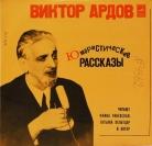 Виктор Ардов - Юмористические рассказы