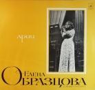 Елена Образцова - Арии