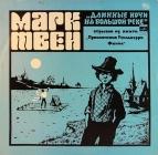 Марк Твен - Длинные ночи на большой реке