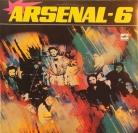 Арсенал 6