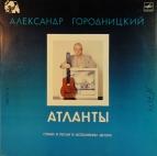 Александр Городницкий - Атланты