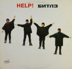 Beatles The - Help!