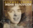 """Женя Белоусов - """"Лучшие песни"""""""