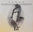 Б.Г. - Песни Александра Вертинского