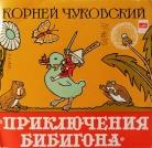Корней Чуковский Приключения  Бибигона