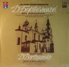 Д. Бортнянский Концерт для хора