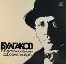 Булгаков - В Воспоминаниях современников