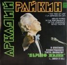 Аркадий Райкин - Дерево жизни (...зависит от нас)