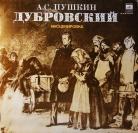 """А.С.Пушкин - """"Дубровский"""" инсценировка"""