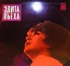 """Эдита Пьеха и ансамбль """"Дружба"""" - Край берёзовый"""