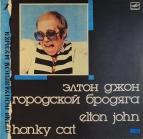Elton John - Городской бродяга