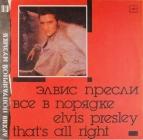 Elvis Presley - Всё в порядке