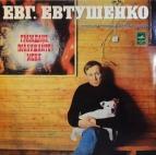 Евгений Евтушенко - Граждане, послушайте меня