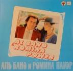 Al Bano e Romina Power - Felicita (СССР)