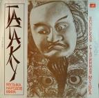 Гагаку - Японская старинная музыка