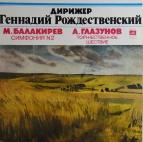 Геннадий Рождественский - Симфония №2. Торжественное шествие