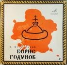 М. Мусоргский - Борис Годунов опера