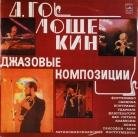 Д. Голощекин - Джазовые композиции