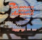 Песни фронтового Ленинграда