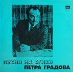 Пётр Градов песни на стихи