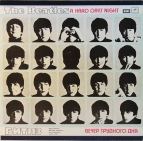 Beatles The - A hard day's night