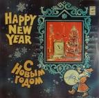 С Новым годом! Happy new year! 1981