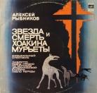 А. Рыбников - Звезда и смерть Хоакина Мурьеты  14.01.82
