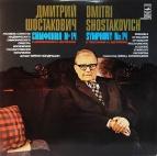 Дмитрий Шостакович Симфония № 14