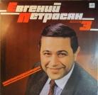 """Евгений Петросян - """"Инвентаризация"""" ч.3"""