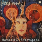 Валентина Пономарева -
